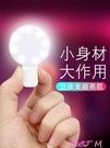 補光燈手機小型迷你補光燈便攜LED打光燈抖音直播拍攝燈美顏華為蘋果 JUST M