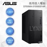 ASUS 華碩 Intel Comet Lake B460 桌上型電腦 D700MA-510500014R