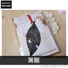 INPHIC-書籤黑貓系列日式不鏽鋼金屬文具禮品分頁夾書夾-葉脈_p07V