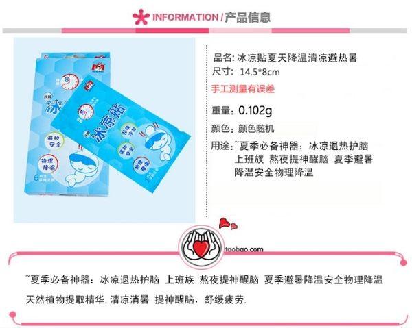 [協貿國際]  嬰兒物理降溫貼兒童冰貼成人退燒貼 (2個價)