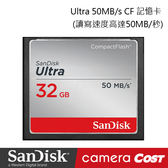 SanDisk Ultra 50MB/s CF 32GB記憶卡(讀寫速度高達50MB/秒) 333X