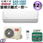 【信源】12坪【SANLUX 三洋一對一分離式變頻冷氣機 SAE-V86F+SAC-V86F 】(220V) 含標準安裝