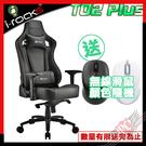 [ PC PARTY ] 送無線滑鼠 艾芮克 I-ROCKS T08 電腦椅