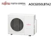 限大高雄【富士通Fujitsu】6-11坪 變頻一對多空調系統 室外機(AOCG050LBTA2)