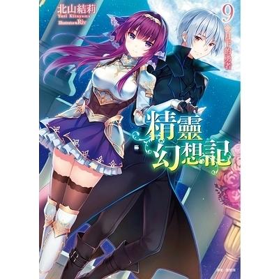 精靈幻想記(9)月下的勇者(首刷限定版)