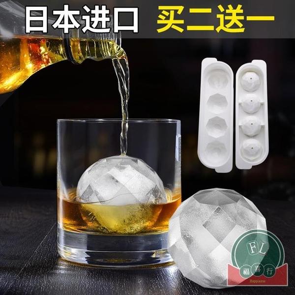 買2送1 威士忌冰球模具帶蓋製冰盒模具凍冰塊模具【福喜行】