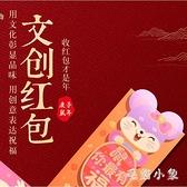 2020利是封卡通紅包袋鼠年過年春節個性創意可愛通用壓歲錢袋 EY9585 【毛菇小象】