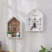 創意鑰匙掛鉤鑰匙收納盒家門口墻面裝飾壁掛鑰匙置物架 黛尼時尚精品