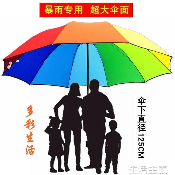 雨傘 加大 加粗十鋼骨大傘面可三人共用彩虹傘三折折疊傘 生活主義