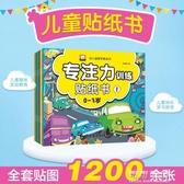 專注力訓練貼紙書0-3歲兒童貼畫幼兒益智游戲1-2周歲男孩女孩寶寶貼紙書早教書  【快速出貨】