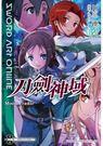 Sword Art Online刀劍神域(20)Moon cradle