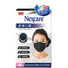 3M Nexcare 舒適口罩升級版 M 號女用 酷黑色