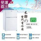 HERAN禾聯 100L雙門小冰箱HRE-B1012【免運直出】