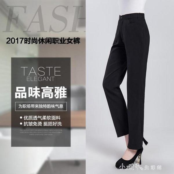 夏季工作褲女黑色麥當勞肯德基服務員工裝長褲職業直筒西褲女薄款 小確幸生活館