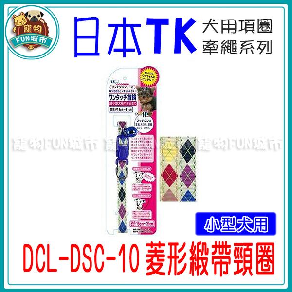 *~寵物FUN城市~*《日本TK》小型犬用10mm菱形緞帶頸圈(DCL-DSC-10/犬用項圈)
