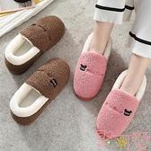 2020新款棉拖鞋女厚底女包跟冬季保暖情侶居家防滑【聚可愛】