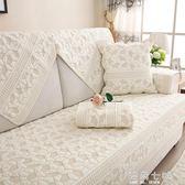 沙發墊純棉四季布藝簡約夏季坐墊現代通用沙發套靠背防滑沙發巾罩 海角七號