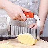 廚房用品 多功能不鏽鋼波浪切刀 薯條 烹飪煮菜 【KFS280】123OK