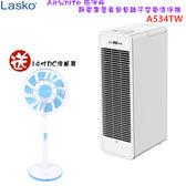 【本月主打+贈14吋DC涼風扇】樂司科 A534TW Lasko AirWhite 極淨峰靜電集塵臭氧負離子空氣清淨機