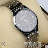 手錶 新款手錶男學生潮流精鋼防水全自動石英錶時尚超薄非機械錶 阿薩布魯