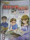 【書寶二手書T1/少年童書_ILL】媽媽不懂我的心_蔡佐渝
