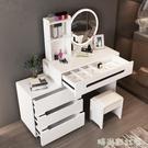 梳妝台臥室現代簡約小戶型化妝桌收納櫃一體網紅ins風帶燈化妝台MBS「時尚彩紅屋」