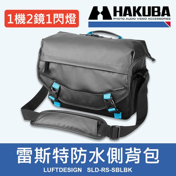 【HA205015】防水側背包 日本 HAKUBA 雷斯特 RESIST SLD-RS-SBLBK 可放13吋筆電