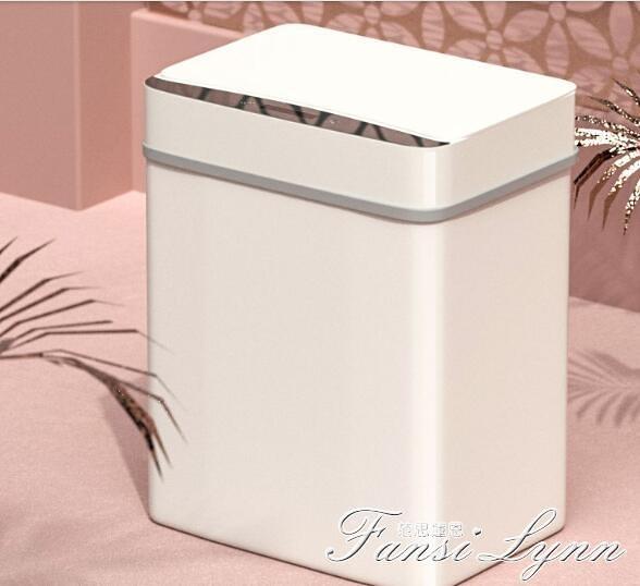 智慧垃圾桶感應自動家用臥室客廳紙簍廁所衛生間電動圾垃桶廢紙桶HM 范思蓮恩