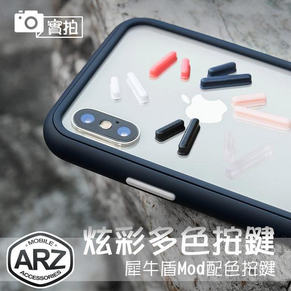 犀牛盾 Mod 配色按鍵 防摔手機殼-搭配按鈕 iPhone X iPhone 8 Plus iPhone 7 6s iX i8 i7 i6s i6 ARZ