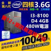 【10049元】全新INTEL第八代I3-8100四核3.6G極速SSD可升I5 I7六核八核到府收送保固可刷卡分期