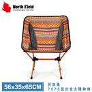 【North Field 美國 民族風7075鋁合金太陽神椅(附袋)《波斯紅》】ND-201/野餐椅/休閒椅/折疊椅