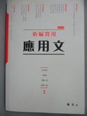 【書寶二手書T9/語言學習_KOV】新編實用應用文(增訂版)_劉北