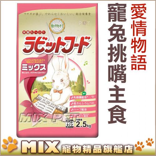 ◆MIX米克斯◆日本愛情物語彈鋼琴兔飼料 2.5KG-挑嘴主食(粉紅),添加乳酸菌,Yeaster