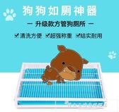 狗廁所自動寵物用品大型犬中型犬金毛薩摩耶小號泰迪沖水狗廁所CY『韓女王』