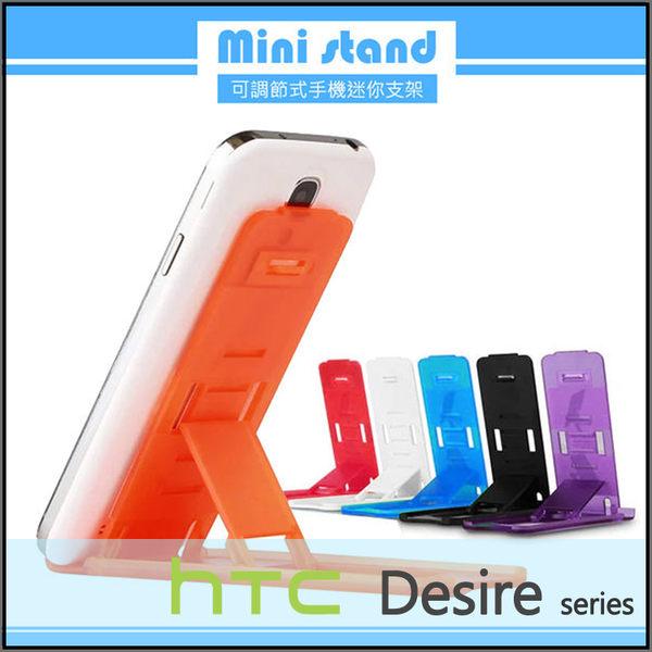 ◆Mini stand 可調節式手機迷你支架/手機架/HTC Desire EYE/816 A5/816G/820/820S/826/526/620/626/626G/728/830