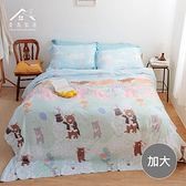 【青鳥家居】吸濕排汗頂級天絲四件式兩用被床包組-小熊派對(加大)