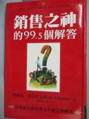 【書寶二手書T7/行銷_IMK】銷售之神的99.5個解答_傑佛瑞.基特瑪
