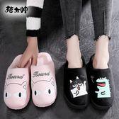 拖鞋 棉拖鞋室內家居家用可愛保暖厚底包跟毛絨拖鞋