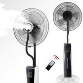 噴霧加濕風扇家用電風扇工業落地霧化扇加水加冰降溫制冷臥室客廳HM 3c優購