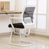 電腦椅電腦椅家用網椅弓形職員椅升降椅轉椅現代簡約辦公椅子 芭蕾朵朵IGO