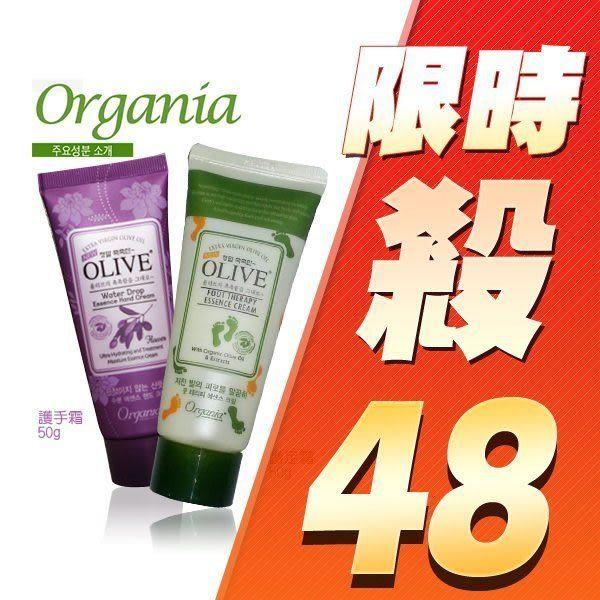 韓國 Organia 歐格妮亞 White Cospharm Olive 橄欖保濕護手/護足霜 50g  【小紅帽美妝】