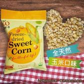 【泰國Wel.B】全天然冷凍乾燥鮮果乾 (玉米脆粒口味)