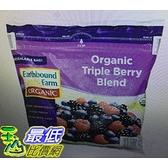[COSCO代購] Earthbound Farm 冷凍有機三種綜合莓 1.36公斤 2入 _W96359