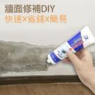 牆壁補牆膏 防水修補劑 牆面破損 補土 ...