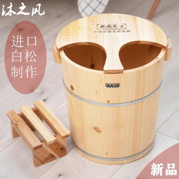 沐之風40CM高進口白鬆木泡腳木桶 足浴桶 足浴盆洗腳桶木桶 家用