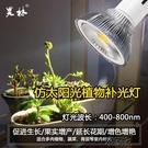 植物補光燈 昊林全光譜仿太陽光LED植物補光燈植物補光燈泡多肉花   【雙十二免運】