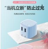 USB充電器-公牛自動斷電充防過充充電頭 雙USB充電手機平板充電 無線充電器  多麗絲