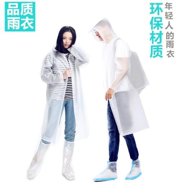 618大促旅行透明雨衣女成人徒步外套全身防水韓國時尚男戶外長款工作雨披