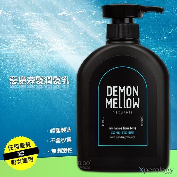 韓國 Demon Mellow 惡魔森髮潤髮乳