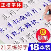 楷書成人大學生本兒童書法速成反復使用凹槽字帖小學生正楷練字帖igo「夢娜麗莎精品館」